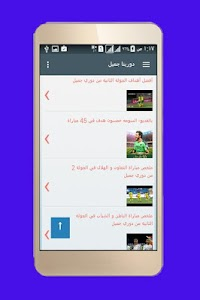 دورينا جميل screenshot 19