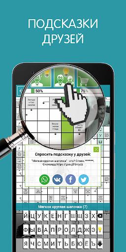 免費下載拼字APP|Сканворды - Крепость app開箱文|APP開箱王