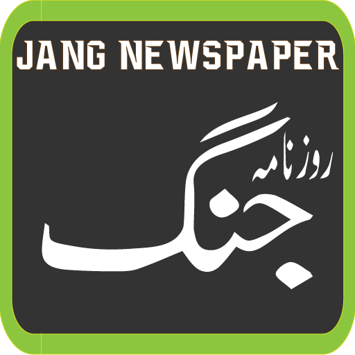 Jang Daily NewsPaper HD
