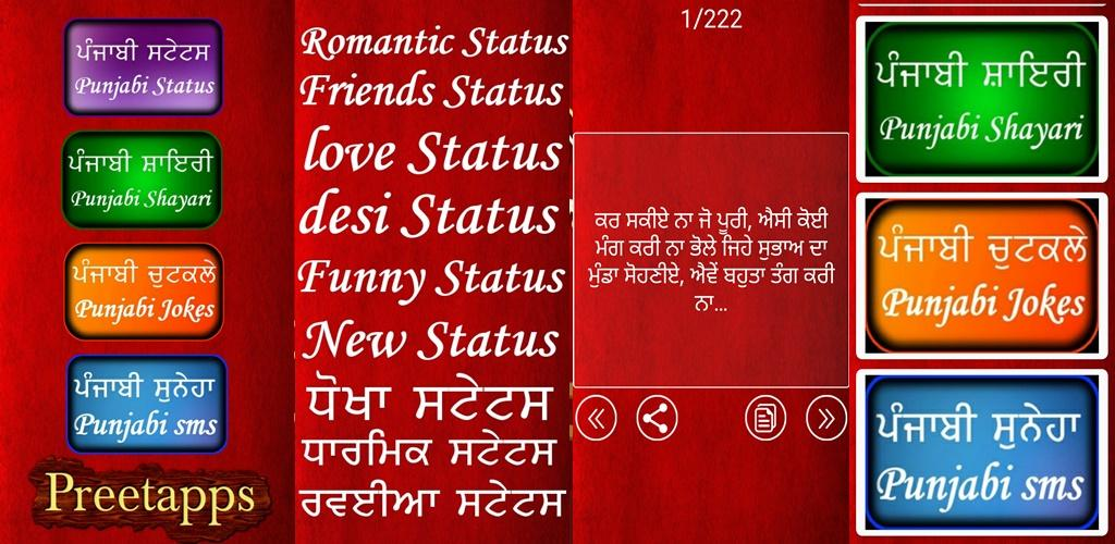 Punjabi Status Shayari Latest 6 0 Apk Download - preet