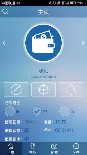 玩工具App|便携防丢器免費|APP試玩