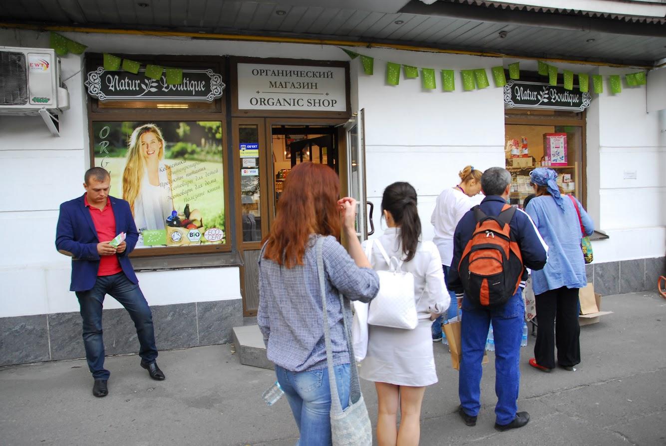 натур бутик органик тур органические продукты