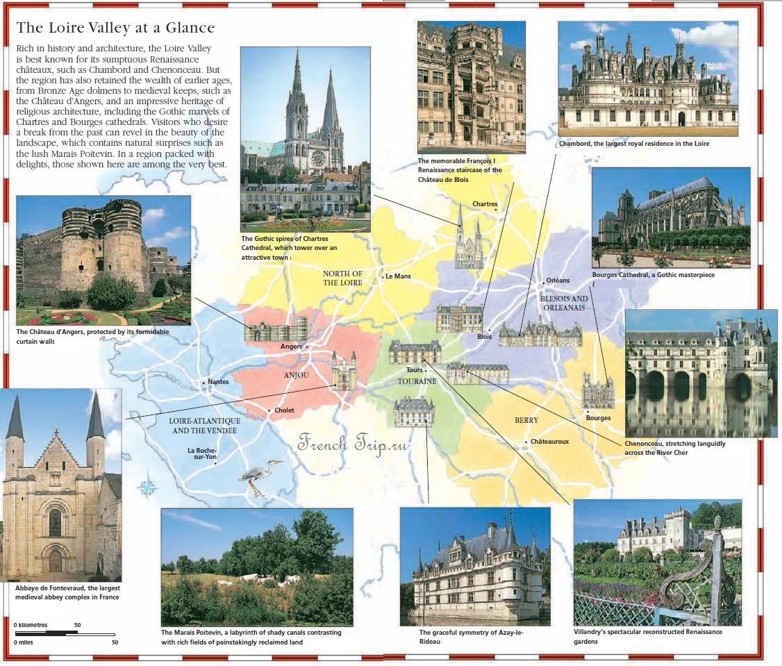 Регион Centre (Центр), Франция - достопримечательности, замки Луары, города, памятники ЮНЕСКО, что посмотреть, лучшие и самые красивые места, фотографии замков луары, Франция, города Франции, путеводитель по Франции, лучшие достопримечательности Франции, что лучше всего посмотреть во Франции, самые лучшие виды Франции, замки Франции, фразцузские замки, Loire castles france travel guide photos what to see cities sights french