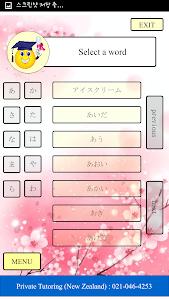 NCEA Japanese Level1 Vocab screenshot 2