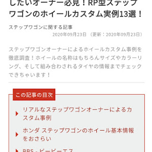 ステップワゴン RP3 Modulo Xのカスタム事例画像 ハル-Initial☆D family-さんの2020年09月23日21:18の投稿