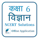 NCERT Solutions for Class 6 Science in Hindi APK