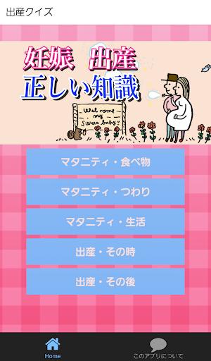 妊娠・出産 クイズゲームアプリで身につける正しい知識 無料