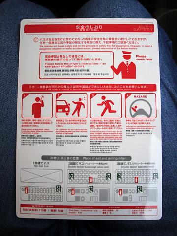 ウィラーエクスプレス 大阪「リラックスNEW」 堺・587 安全のしおり_01