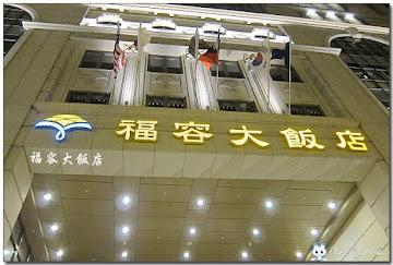 高雄福容大飯店