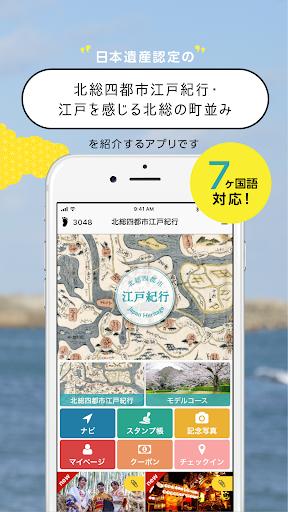 Hokuso 4 cities 1.0.2 Windows u7528 2