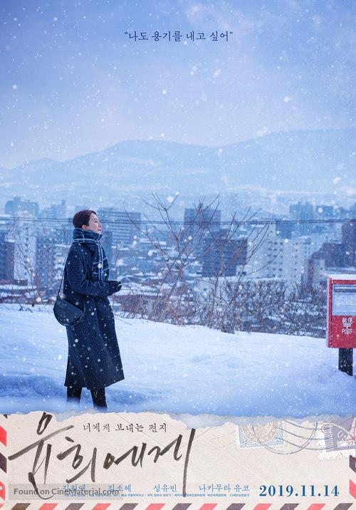 moonlit-winter-south-korean-movie-poster