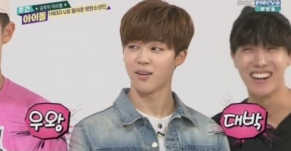 This Female Idol Had A Crush On Bts Jimin And Everyone Found Out