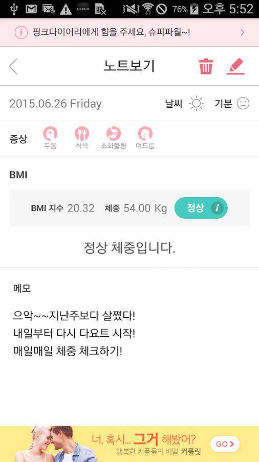 여성앱 1위- 핑크다이어리 (피임 생리 배란 임신달력) - screenshot