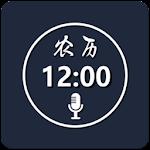 語音報時鬧鐘 10.0.7