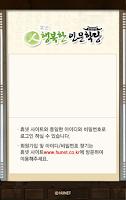 Screenshot of 행복한 인문학당