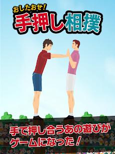 おしたおせ!手押し相撲  -最高におバカな格闘ゲーム-のおすすめ画像5