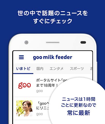 goo milk feeder