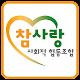 참사랑 사회적협동조합 Download on Windows