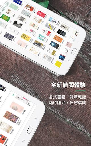udn 讀書館 screenshot 8