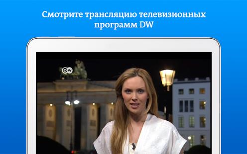 DW - Breaking World News– уменьшенный скриншот