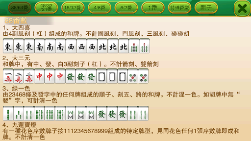 Chinese Mahjong  gameplay | by HackJr.Pw 6