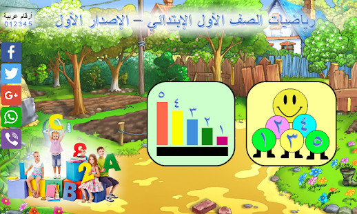 First Grade Math App Screenshot