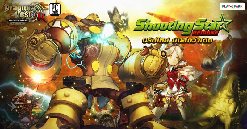 Dragon Nest Shooting Star Remake