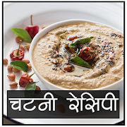 Chutney Recipe in Hindi