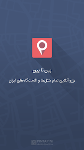PinTaPin | Book Iran Hotels- screenshot thumbnail