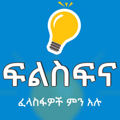 Ethiopian Philosophy Quote Apps - የፍልስፍና ጥበባዊ ጥቅሶች