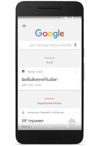 แอป Google