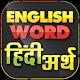 English Word हिंदी अर्थ Offline apk