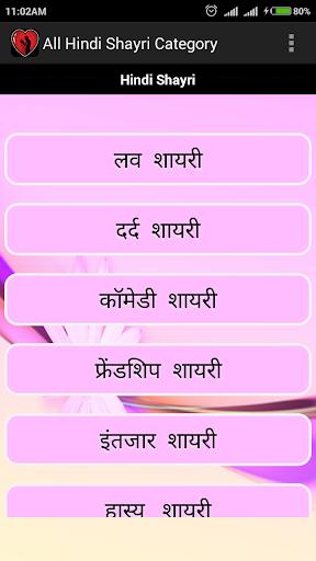 Hindi Shayari 2019 screenshots 1