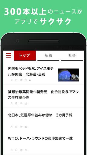 朝日新聞デジタル screenshot 3