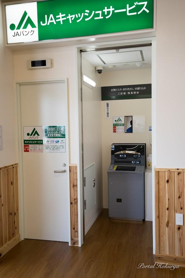 キャッシュサービス(農協ATM)