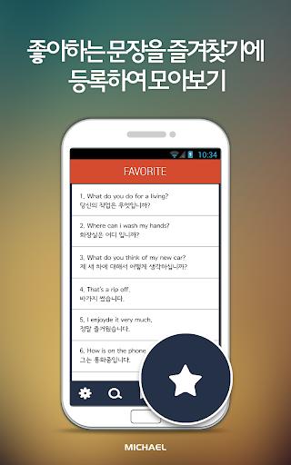 玩免費教育APP|下載도전! 스피킹 영어회화 6,000 app不用錢|硬是要APP