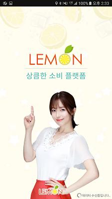 레몬-세계인의 소비가 소득이 됩니다. - screenshot