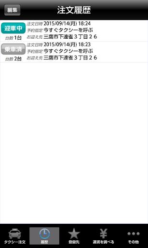 無料交通运输Appの寿交通スマホ配車|記事Game