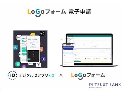 石川県加賀市が行政手続きのデジタル化ツールを導入開始