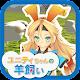 ユニティちゃんの羊飼い (game)