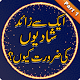 Ek Sa Zayed Shadiyan Ke Zararot Q Download on Windows