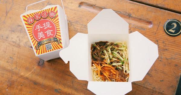 薛家涼麵 來自眷村的桂花味兒 中國城風格手提涼麵