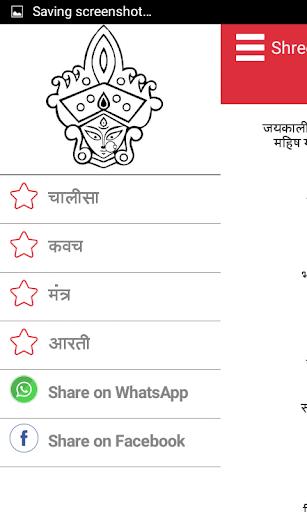 Kali Chalisa – Kavach Aarti