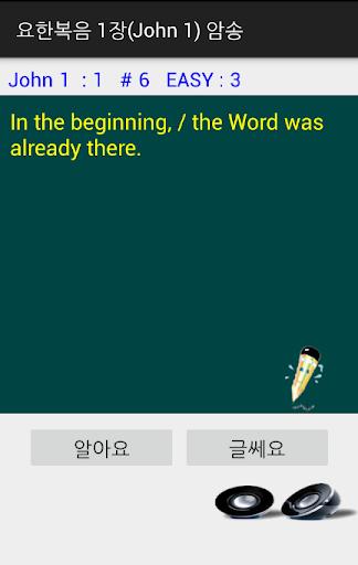 암묵기억 중급 청소년 영어성경(NIrV) 요한복음 1장|玩教育App免費|玩APPs