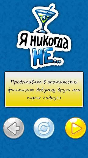 u042f u043du0438u043au043eu0433u0434u0430 u043du0435 1.3 screenshots 3