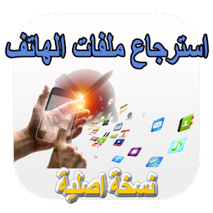استرداد ملفات الهاتف - náhled