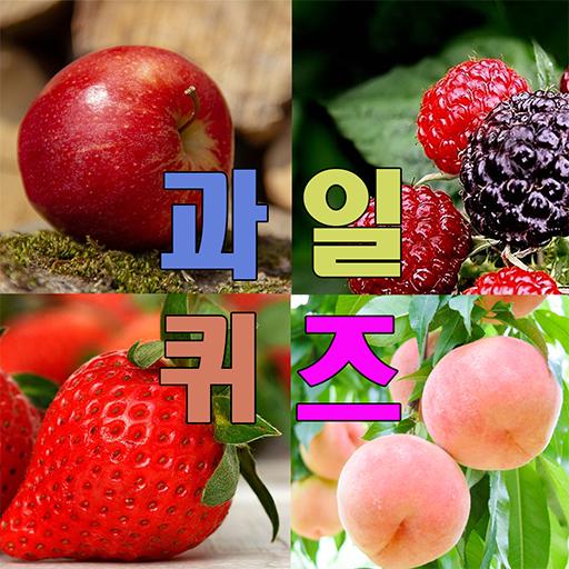 과일 퀴즈 icon