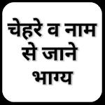 Chehre ya Naam Se Jane Bhagya Icon