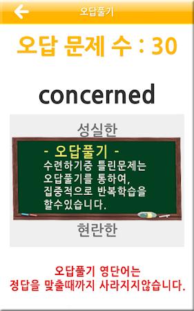 EBS 수능특강 2017 학년도 수능영어 영단어테스트 1.53 screenshot 493904