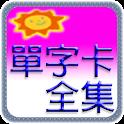 滿分英文單字卡全集_2.0.1 icon